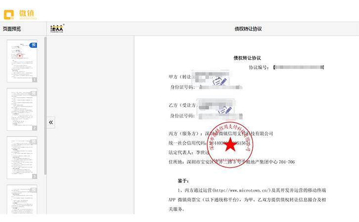 【微镇】合规ing—电子签名已上线