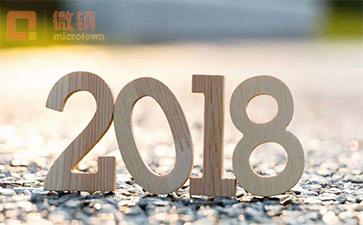 微镇课堂|24条投资理财常识让你2018赚一年!