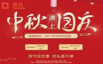 【微镇福利】中秋国庆红包狂欢节