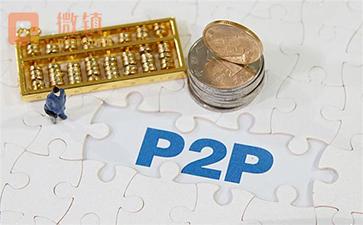 行业分析:P2P网投风险取决于资产优劣