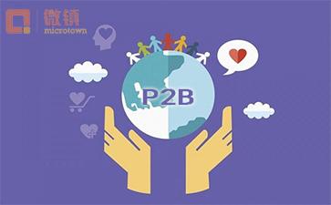 P2B平台无需过多担忧前景依旧可观